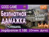 Jagdpanzer E 100 - Безплатная дамажка (Скидыщ 4 раза ) Как играют статисты World of Tanks #WoT #worldoftanks #wot #танки — [http://wot-vod.ru]