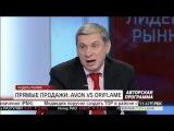 Прямые продажи Эйвон или Орифлэйм Хрупова в эфире РБК