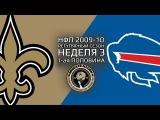 НФЛ 2009-2010, Регулярный Сезон, Неделя 3: «Сэйнтс» против «Биллс». 1-ая половина