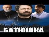 Сериал Батюшка серия 1 из 8 Отечественная драма