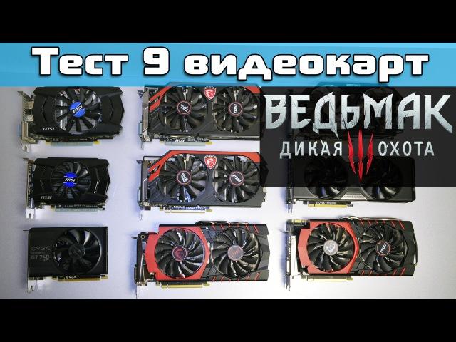 Компьютер для Ведьмак 3 - тест 9 видеокарт R9 285/270X/260X/GTX 980/960/780Ti/750Ti/740