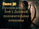 Принц Персии: Схватка с судьбой #20 (Бой с Дахакой положительная концовка) Прохождение на русском.