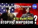 Неудобная история Кто выиграл Вторую мировую Познавательное ТВ Артём Войтенков