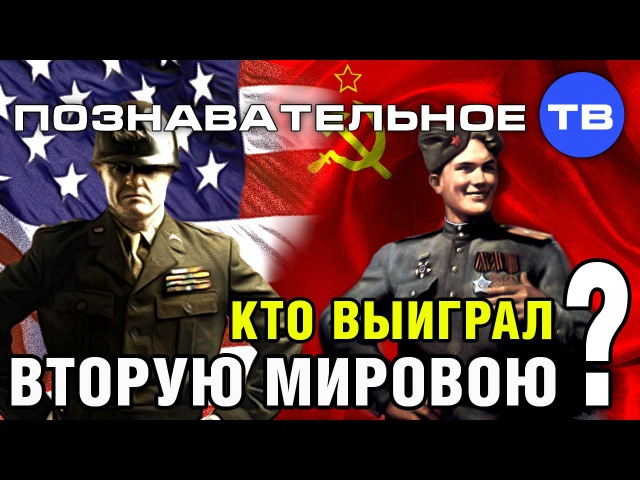Неудобная история: Кто выиграл Вторую мировую? (Познавательное ТВ, Артём Войтенков)