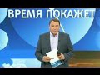 Время покажет с Петром Толстым 10.06.2015