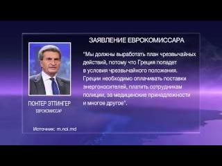 Гюнтер Эттингер: «Чрезвычайное положение» в Евросоюзе неизбежно