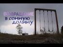 RTД на Русском Возвращение в сонную долину