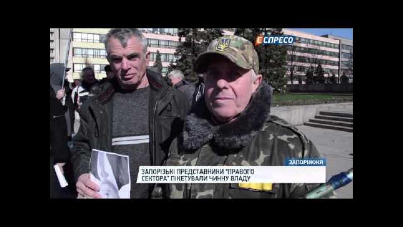 У Запоріжжі активісти ПС розірвали портрети Порошенка