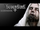 SEVENSINS - АЛХИМИК OFFICIAL VIDEO