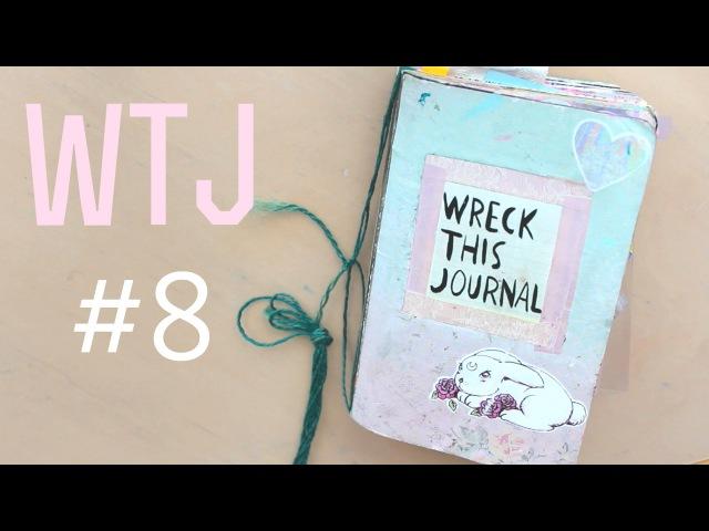 WTJ 8 Оформляем развороты | Уничтожь меня