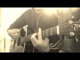 Песни под гитару Сергей Чумаков - Гадюка