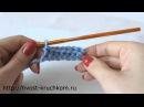 Уроки вязания крючком Урок №2 как вязать столбики без накида
