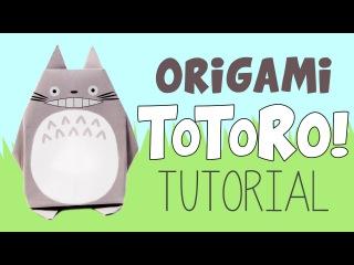 Как сделать оригами-Тоторо