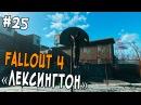 Fallout 4 Прохождение 25 - ЧТО-ТО ЗДЕСЬ НЕ ЧИСТО - Лексингтон Аппартменс