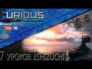 7 уроков Ishizuchi. Японский линкор в World of Warships.