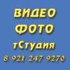 Видео Фото, Мирный, Плесецк, тСтудия