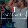 Школа танцев и фитнеса - Касабланка | Москва