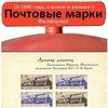 Филателия - Почтовые марки - Оценить - Продать