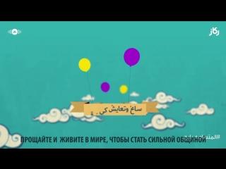 Махер Зейн – нашид Прощайте - Прекрасные нашиды - Maher Zain - nasheed Samih