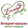 Интернет магазин цветов - Бамбук