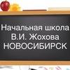 Начальная школа по сис-ме В.И.Жохова Новосибирск