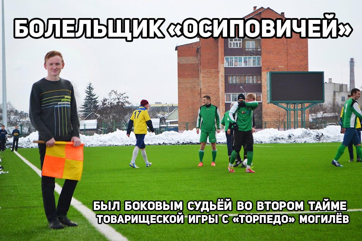 Осиповичи, Торпедо Могилев
