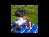 «Отдых» под музыку ♥Друзья♥ - Друзья мы были как одна семья, базара нет, но это были времена.... Picrolla