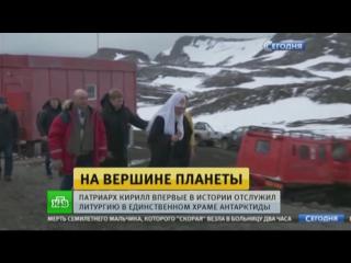 Патриарх Кирилл в Антарктике помолился обо всем земном шаре
