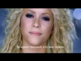 Shakira_Шакира - The One (русские субтитры_перевод)
