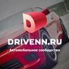DRIVENN.RU - автомобили в Нижнем Новгороде