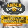 AMBER PRODUCTION • Студия видеосъемки СПб