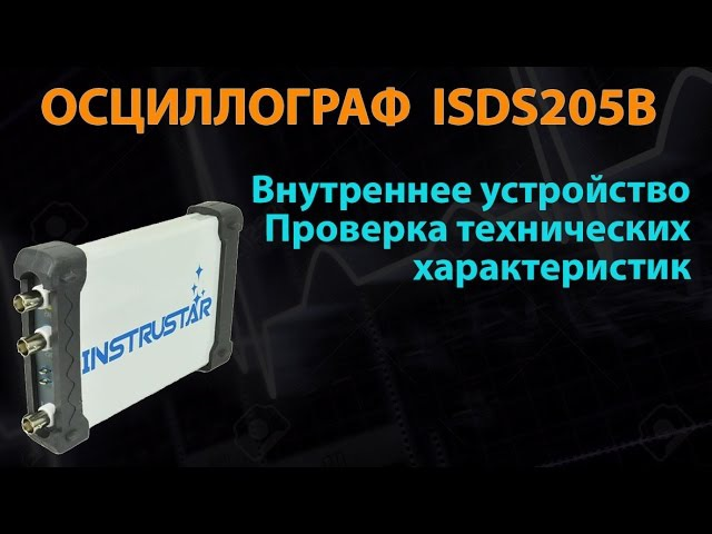 Осциллограф ISDS205B - Внутреннее устройство