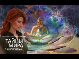 Тайны мира с Анной Чапман. Вечная жизнь (10.08.2015) HD 720р