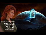 Тайны мира с Анной Чапман. Назад в будущее (20.08.2015) HD 720р