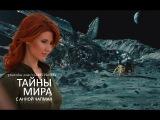 Тайны мира с Анной Чапман. Тёмная сторона Луны (19.08.2015) HD 720p