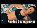 Екатерина Кононова - Кардио-тренировка без бега и прыжков №1 (гантели)