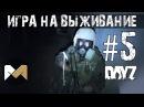 [Игра на выживание 5] Бомбоубежище (Сериал по мотивам DAYZ)