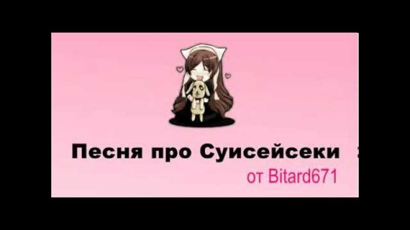 Bitard671 - Суисейсеки песня под гитару живьем