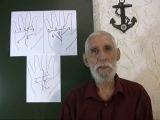 Хиромантия Урок-19. Линия Судьбы