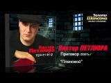 Виктор Петлюра - Плановой (Audio)
