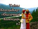 Тайны колоды карт и сказочный календарь с Иваном Царевичем и Царевной Лебедь 2