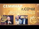 ФОТО ОТЧЕТ Семинара Life is Good в г Сочи с участием Даг Вида