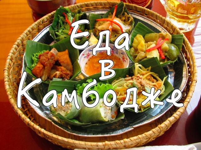 Вкусная еда в Камбодже. Кхмерская кухня Cambodian food