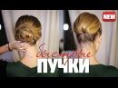 Пучки на каждый день прически за 5 минут для тонких волос Messy Bun VictoriaR