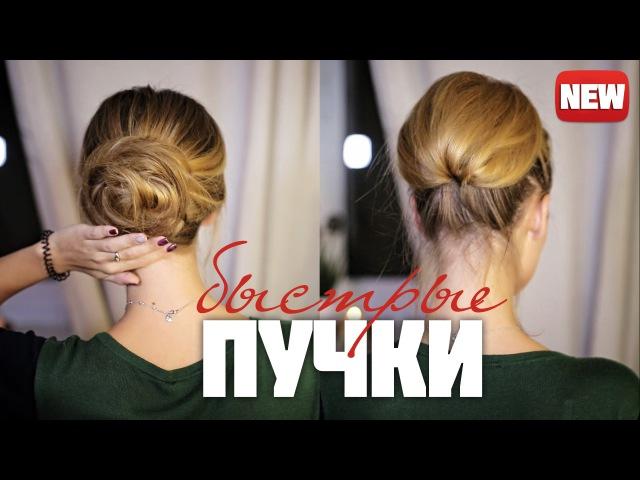 Пучки на каждый день - прически за 5 минут для тонких волос Messy Bun VictoriaR