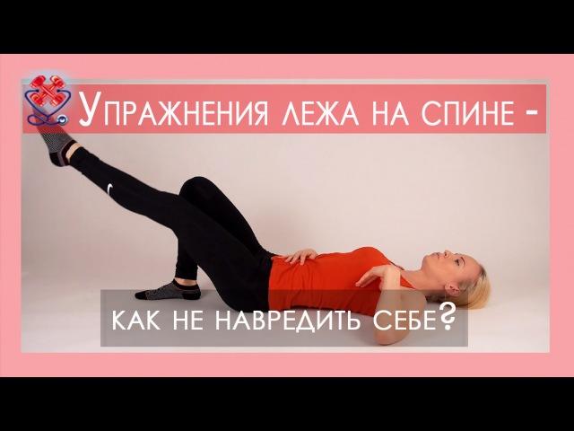 ►Упражнения лежа на спине - как не навредить себе? ВОССТАНОВЛЕНИЕ ПОЯСНИЦЫ. ЛФК для спины.