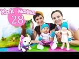 Как МАМА. Серия 28. Массаж для малышки Беби Бон Эмили. Видео для девочек.