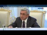 Новости сегодня, Россия 24 сегодня 27 06 2015, Серж Саркисян президент Армении  Москве