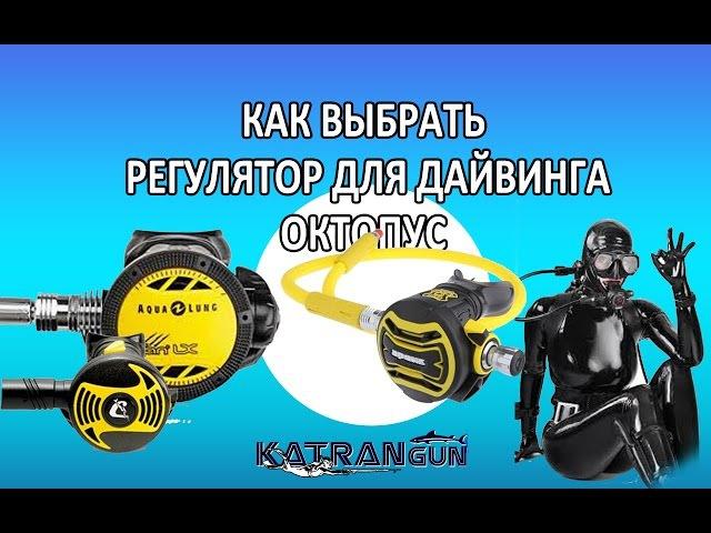 как выбрать регулятор для дайвинга, октопус katrangun.com