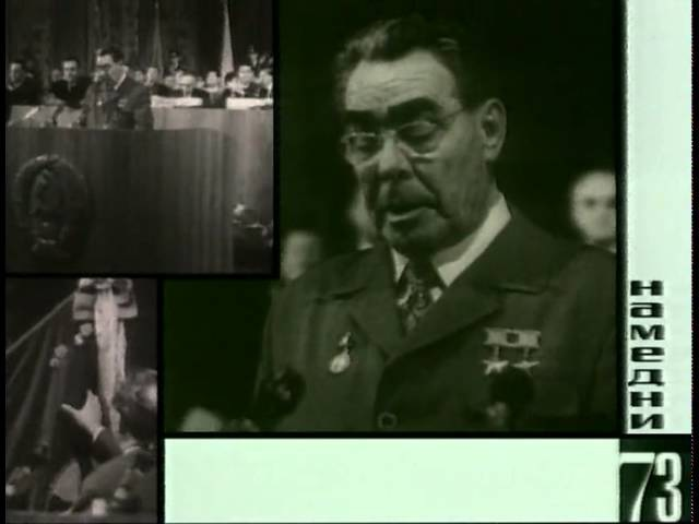 Намедни 1961—2003: Наша Эра 1973 HTB